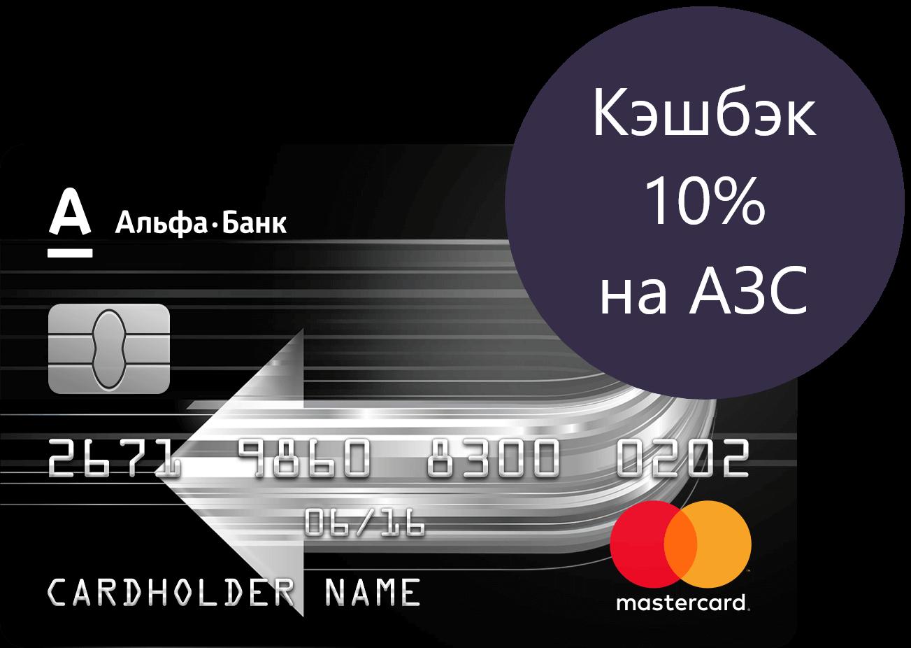 Альфа банк кредитная карта с кэшбэком