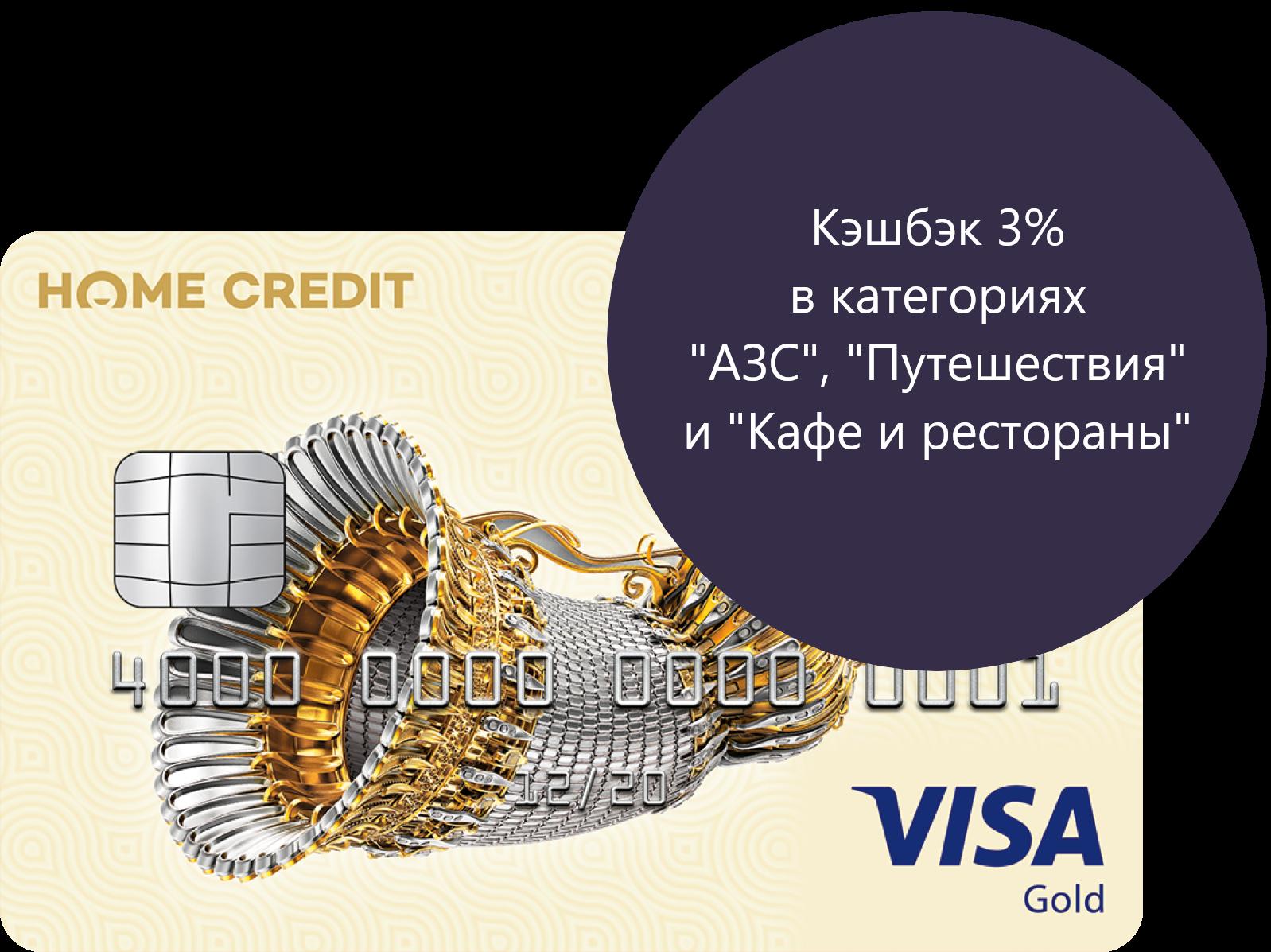 Хоум Кредит, Gold, кредитная