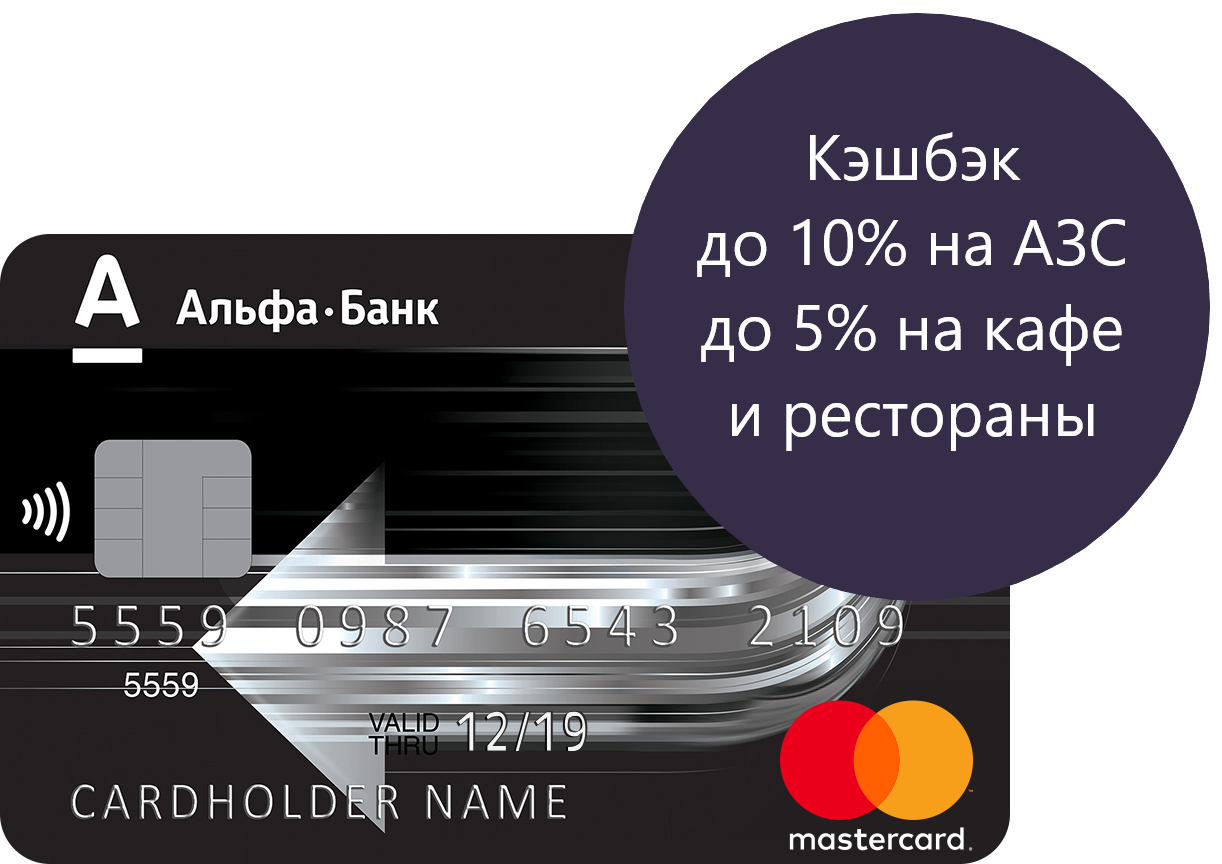 Альфа-банк, дебетовая карта с кэшбэком