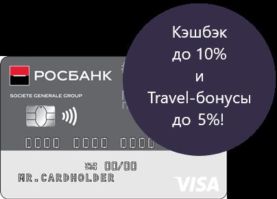 МожноВСЕ, Росбанк, кредитная карта с кэшбэком