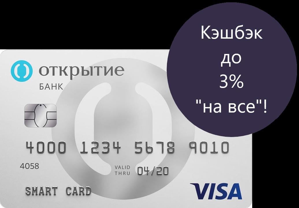"""Открытие, """"Opencard"""", дебетовая карта с кэшбэком"""