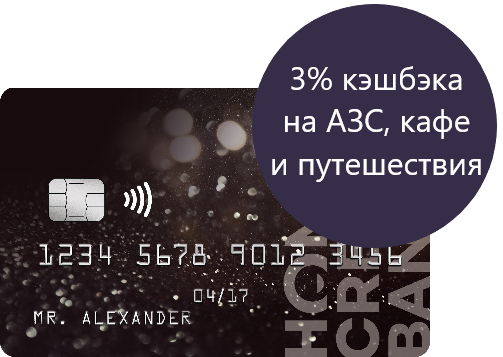 """""""Польза"""", Хоум Кредит, дебетовая карта с кэшбэком"""
