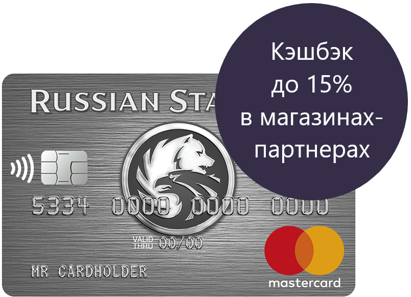 Русский Стандарт, Платинум, кредитная карта с кэшбэком