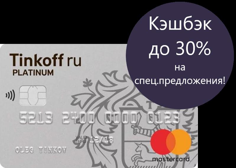 как использовать кредитную карту 2019