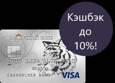 Восточный, кредитная карта с кэшбэком