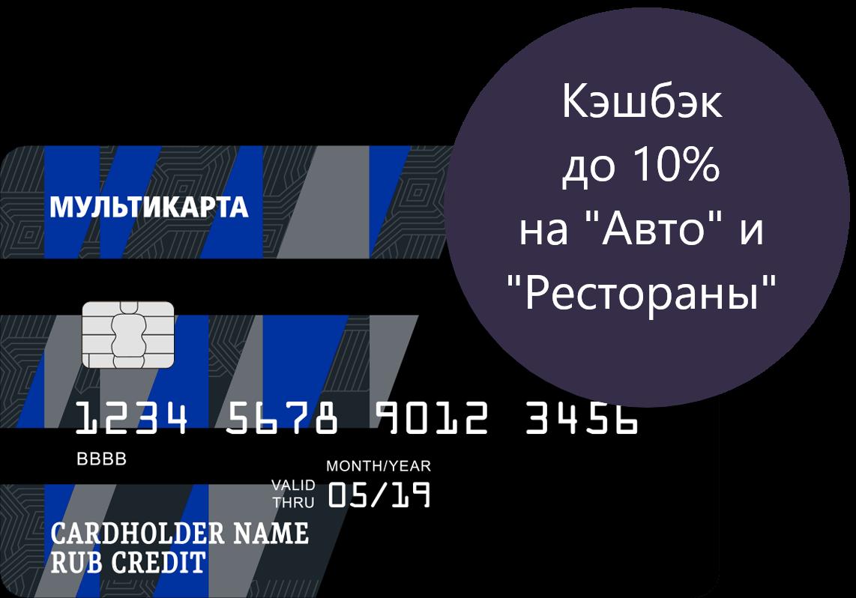 ВТБ, кредитная мультикарта с кэшбэком